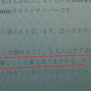 ドル円急騰でサクッと+62000円勝ち!!