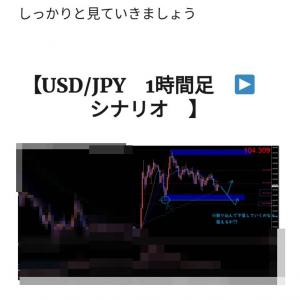 【FX無料コンサル】先週も勝ち越し!ドル円は月末で大きく動きだすか?!