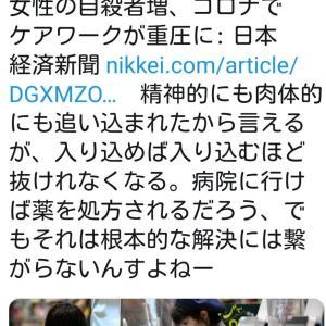 自殺者急増・・・ダイジョウブか日本