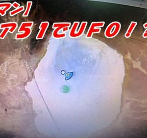 【GOOGLEマップ】エリア51でUFO