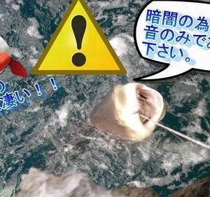 【釣りさーの想像力は凄い】怖くて竿をさわりたくない当たり!!