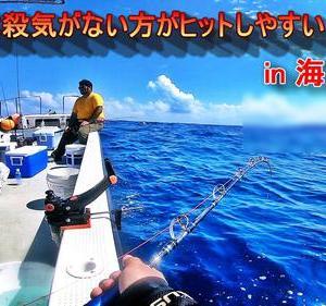 釣りは殺気がない方がヒットしやすい!?
