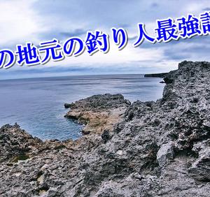 離島の地元の釣り人最強説 【与那国釣り#10】