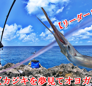 磯からカジキ狙いの泳がせ釣り 【与那国遠征釣り#11】