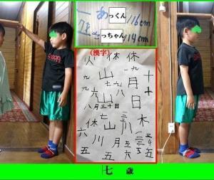 孫 七歳の身長測定