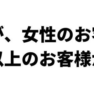 更年期障害〜