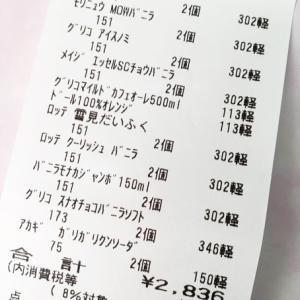 """""""お試し引換券祭""""速報☆"""