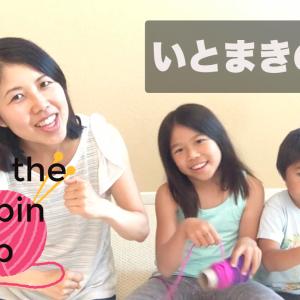 【Youtubeバイリンガルチャンネル】登録者1000人超え&いとまきの歌を英語で歌ってみた!