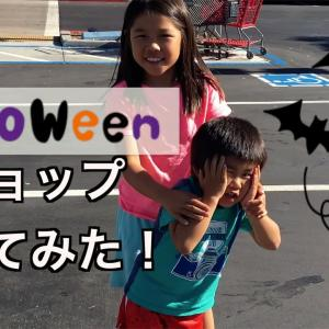 【アメリカでハロウィン】コスチュームは、どこで買う?ハロウィンショップに行ってみた!
