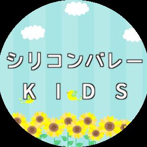 子供たちのYoutubeチャンネル、シリコンバレーKIDS はじめました!