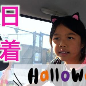 【りなとけんとのハロウィン】一日密着動画Part 2アップ!