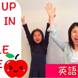 【英語の手遊び歌】「りんごの木の高いところに」 Learn how to sing Way Up High in the Apple Tree