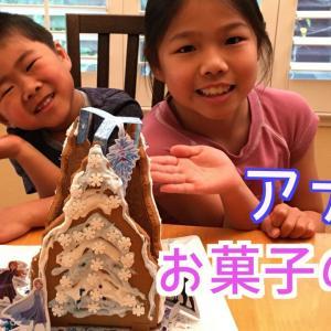 【アナ雪好き必見!】もうクリスマスおわっちゃったけど、アナ雪のお菓子の家