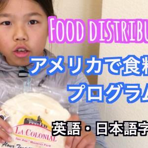 カウンティが無料で食料を支給! 誰でも受け取れるCommunity Food Distribution