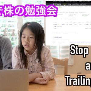 英語で株の勉強会シリーズ#2 Stop LimitとTrailing Stopについて