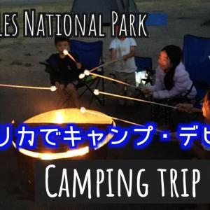 【アウトドア生活】アメリカでキャンプ・デビューしよう!