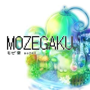 第200回 もぜ楽(MOZEGAKU)