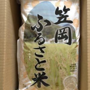 ふるさと納税:お米をいただきました(岡山県笠岡市)