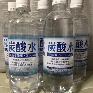 業務スーパーの炭酸水