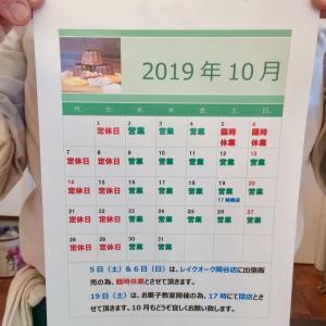 10月営業スケジュール&お菓子教室開講のお知らせ