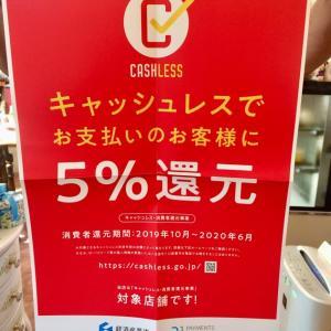 残り5日♪キャッシュレス決算で5%還元