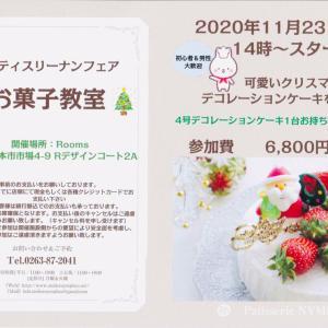 11月23日(祝)お菓子教室開催します!