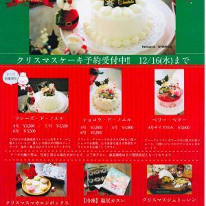 クリスマスケーキのご予約スタート♪