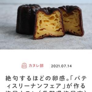 長野県初・絶品塩尻カヌレ〜ufuに掲載されました〜