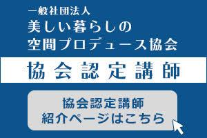 ■セミナーのお知らせ(神奈川:大関アドバイザー・福岡:大石アドバイザー)