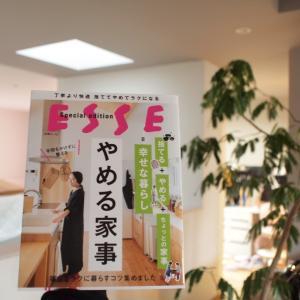 片づけられなかった時の部屋を公開!&「別冊ESSE」がんばらない家事 掲載のお知らせ