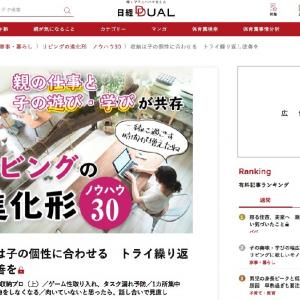 日経DUAL掲載のお知らせ〜4人の子どもが自分で支度できる仕組み〜