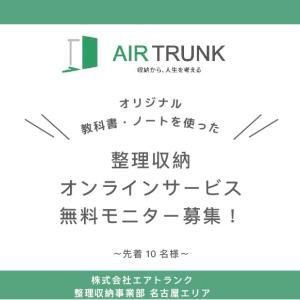 エアトランク 整理収納オンラインサービス モニターを募集いたします!