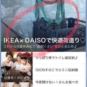 【掲載】暮らしニスタ 今日のLINEで写真付きでピックアップ!