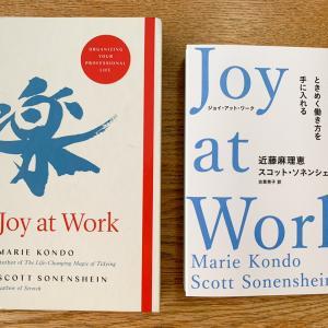 Joy at Work 読了、そして・・・