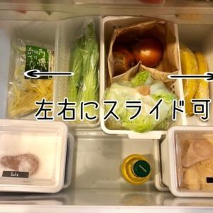【整理術】冷蔵庫に入れる収納グッズは3分の2までにしておくことがベスト!