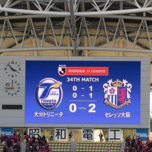 リーグ最終節  C大阪に完封負け  ホームで有終の美を飾れず
