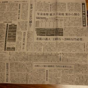 2000万円問題は、どこにいってしまった?
