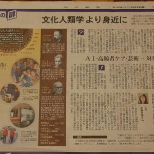 【87】日本美術史