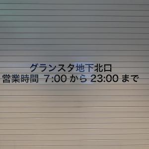 ポケモンセンター TOKYO DX