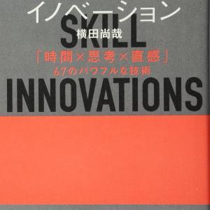 【191】ビジネススキル・イノベーション