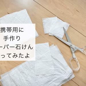 持ち歩ける紙の石けん!!外出先での手洗いに便利なペーパー石けんの作り方