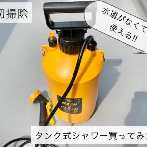 水道が使えない場所に便利!!ポンプ式水圧クリーナー使ってみた