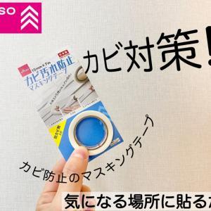 ダイソー「カビ汚れ防止マスキングテープ」でお風呂や洗面台のカビ対策