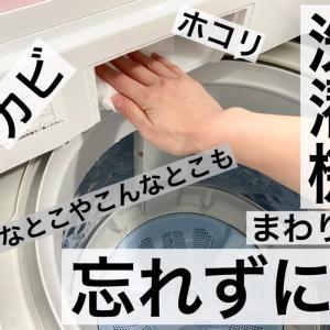洗濯機の汚れやカビをためないシンプルな工夫