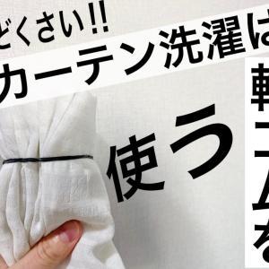 カーテン洗濯は輪ゴムを使って簡単に