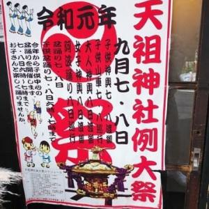 牛込・天祖神社例大祭
