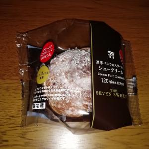 濃厚バニラカスタードのシュークリーム♪