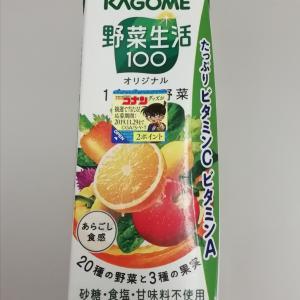 カゴメ 野菜生活100♪