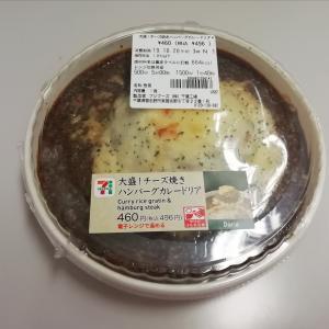大盛チーズ焼きハンバーグカレードリア♪