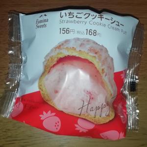 ファミマ いちごクッキーシュー♪